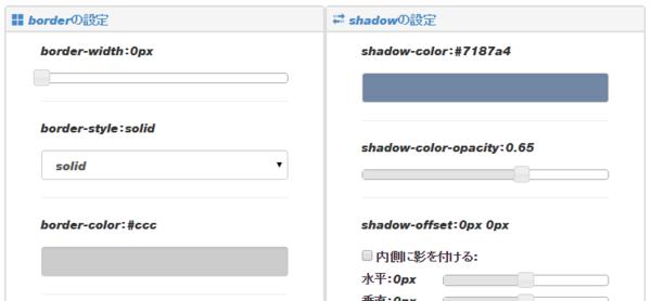 CSS3 box shadowジェネレーター.png