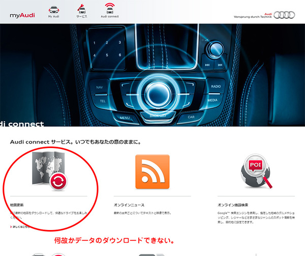 myAudi---Audi-connect-Services.jpg