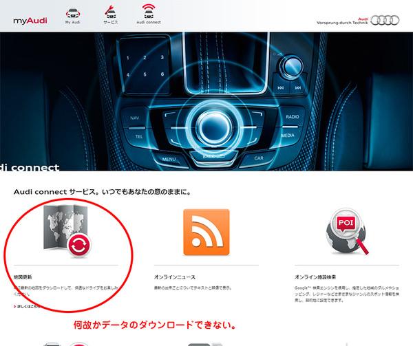 myAudi---Audi-connect-Services.jpg