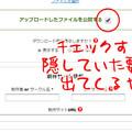 入力フォームでcheckbox(チェックボックス)がチェックされると、隠していた要素を表示させるやり方の画像