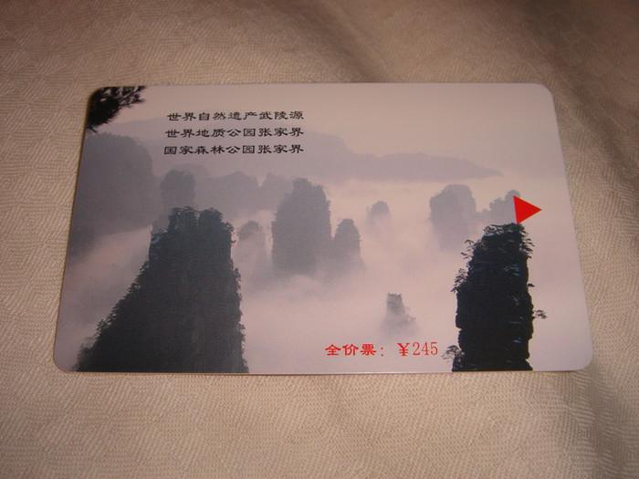 武陵源・天子山風景区のICチップ付き入場券