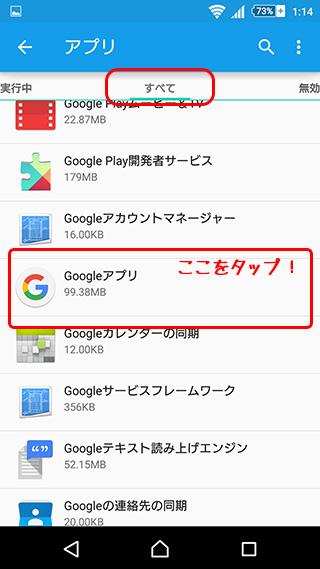 Googleアプリを開く