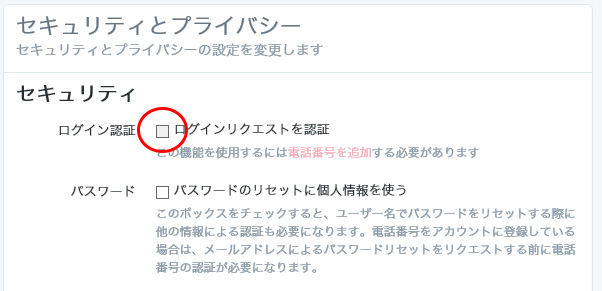 Twitterログイン認証チェック