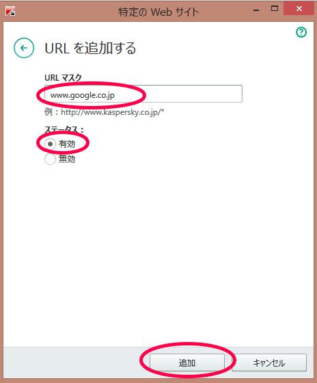Google日本語検索を信頼するWebサイトとして設定する例