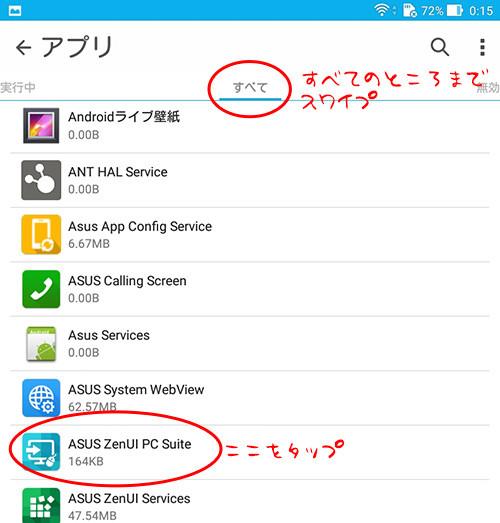 すべてのアプリでASUS ZenUI PC Suiteを探す