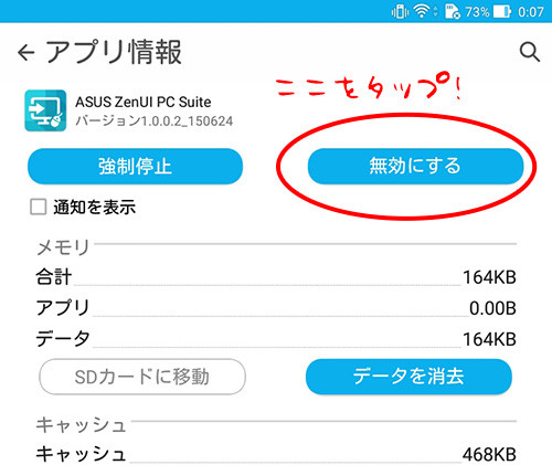 ASUS ZenUI PC Suiteを無効にする