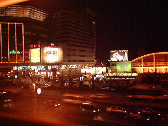 北京の新世界