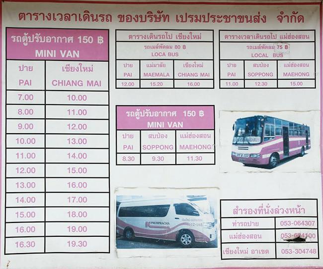 パーイ発のバス時刻表
