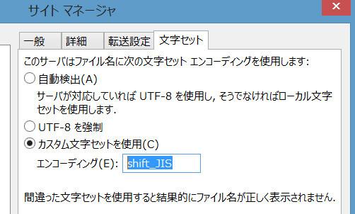 FileZillaで「サーバは non-ASCII の文字に対応していません.」と表示された場合の対処方法