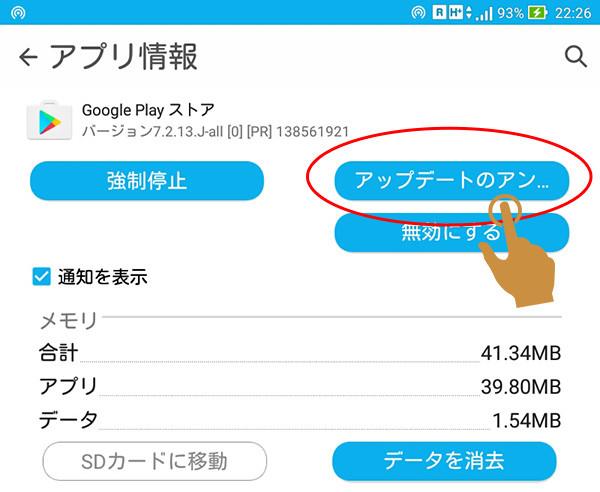 Google Play ストアアプリを初期状態に戻す