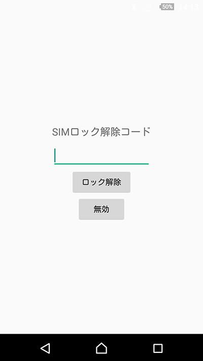 SIMロック解除コードを入力する画面